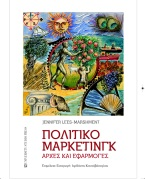 PM text 1e Greek edition