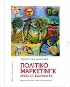 PM text 1e Greek edition